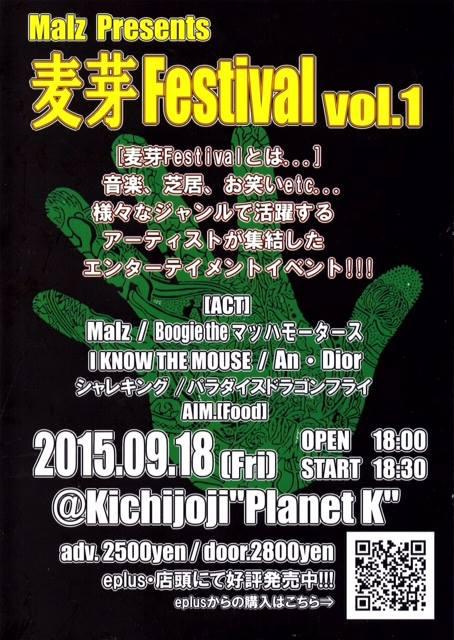 麦芽Festival vol.1